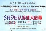 遵义汇川国际温泉旅游城6月9日认筹盛大启幕