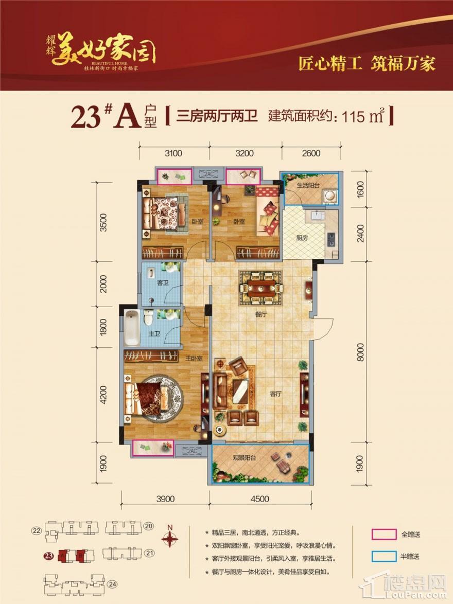 23#楼A户型