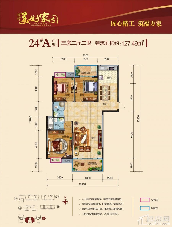 24#楼A户型