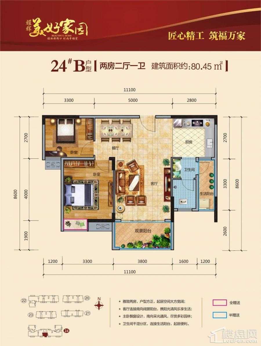 24#楼B户型