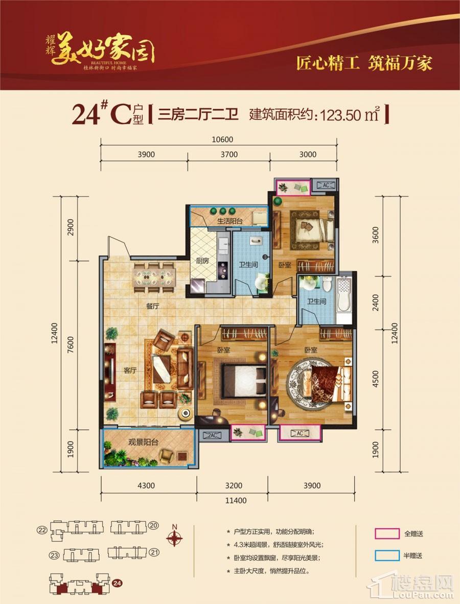 24#楼C户型