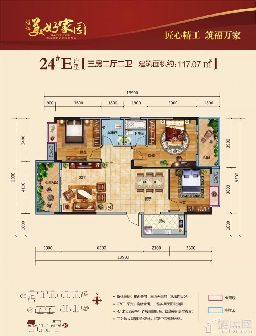 24#楼E户型