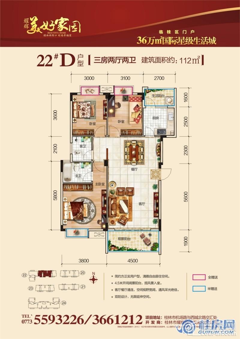 耀辉·美好家园:22#D户型