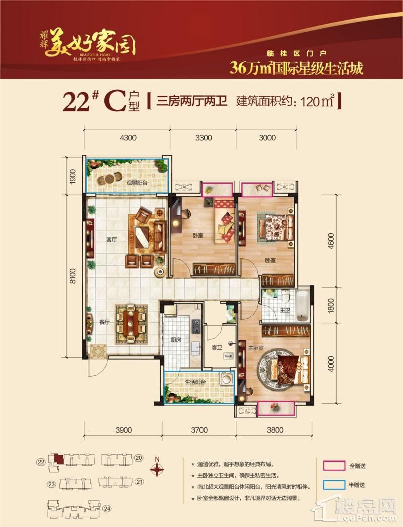 耀辉·美好家园:22#C户型