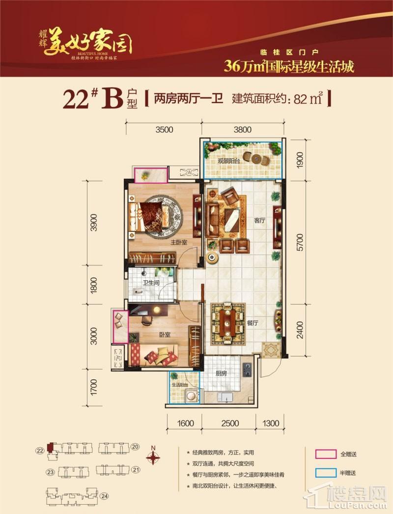 耀辉·美好家园:22#B户型