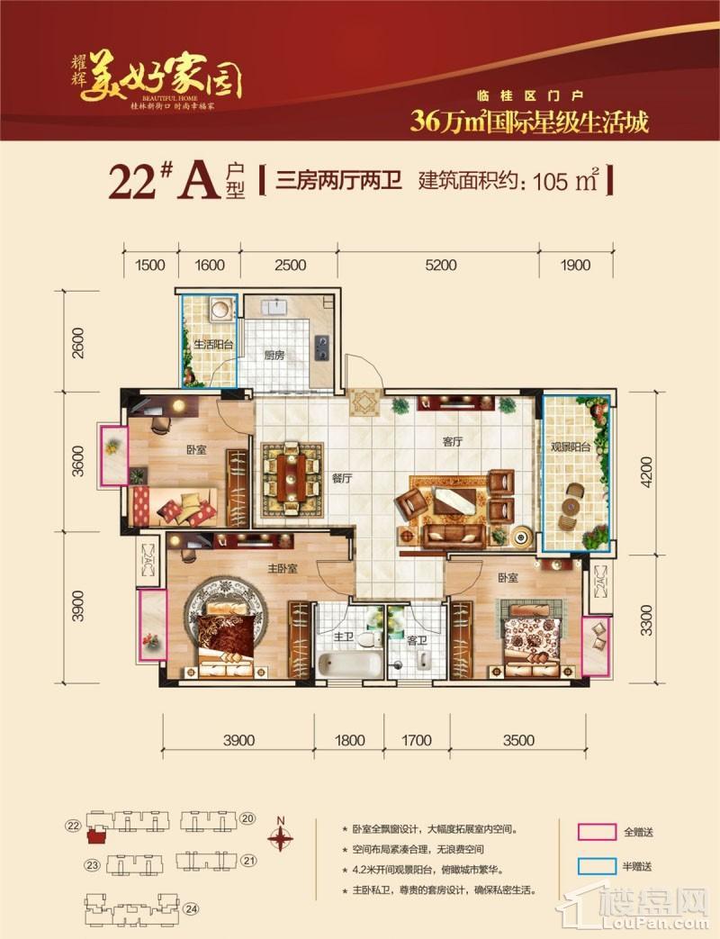 耀辉·美好家园:22#A户型