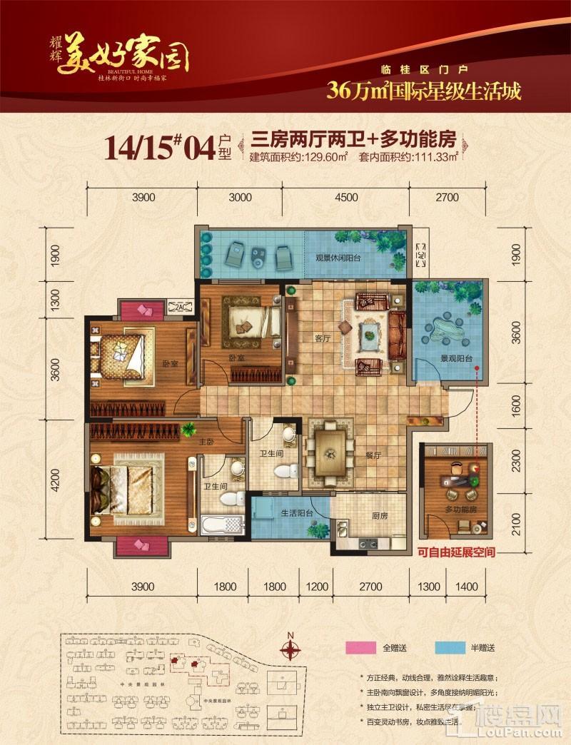 耀辉·美好家园:15#楼04户型