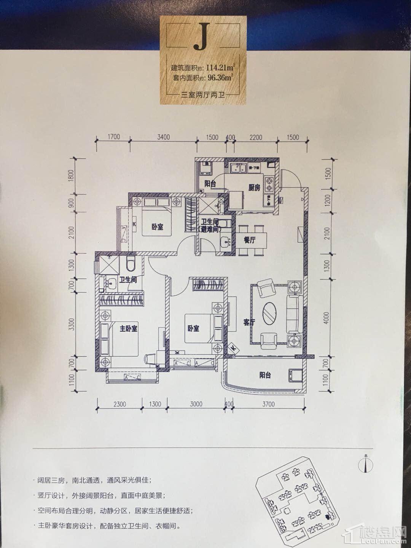 恒大翡翠龙庭J户型图