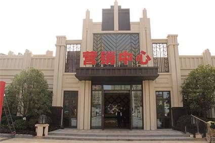 富力金禧悦城实景图