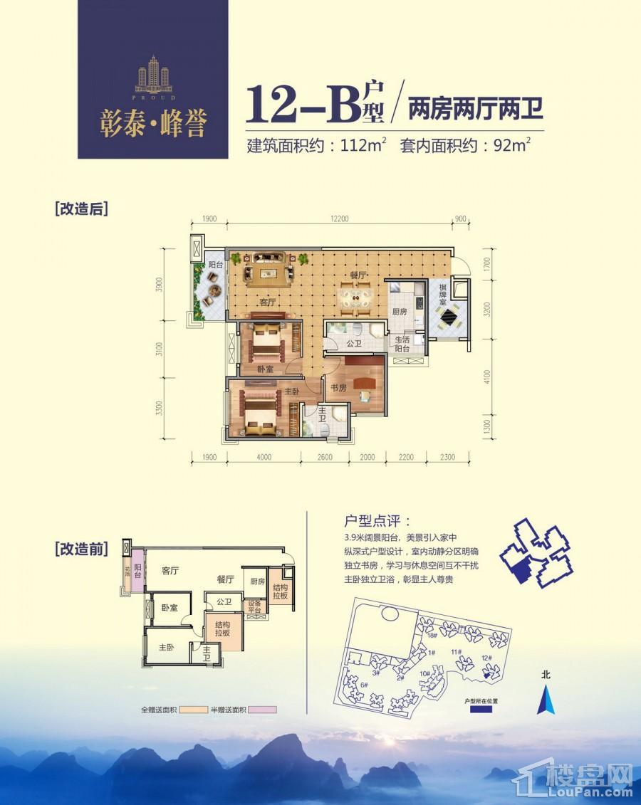 彰泰峰誉12#楼B户型