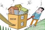 白银楼盘网:特价房便宜卖的六个原因