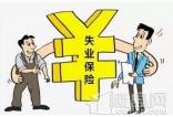 山西省失业保险金标准上调 21%