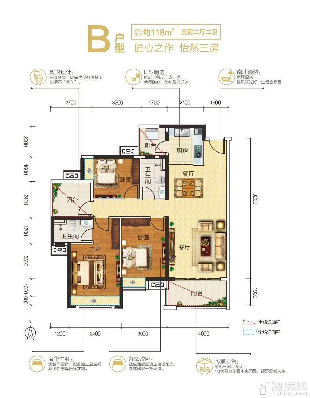 奥园•中源国际城20栋B户型