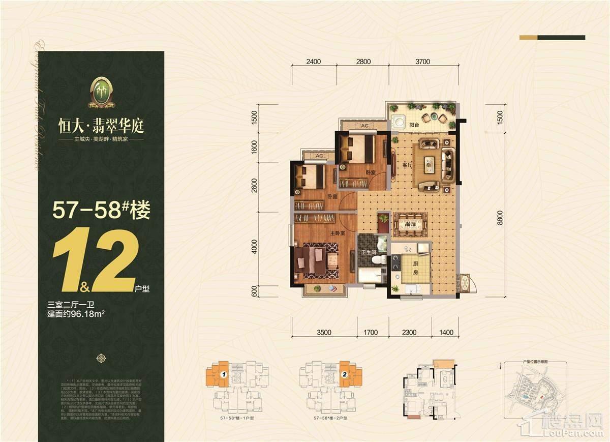 57-58#楼1&2户型