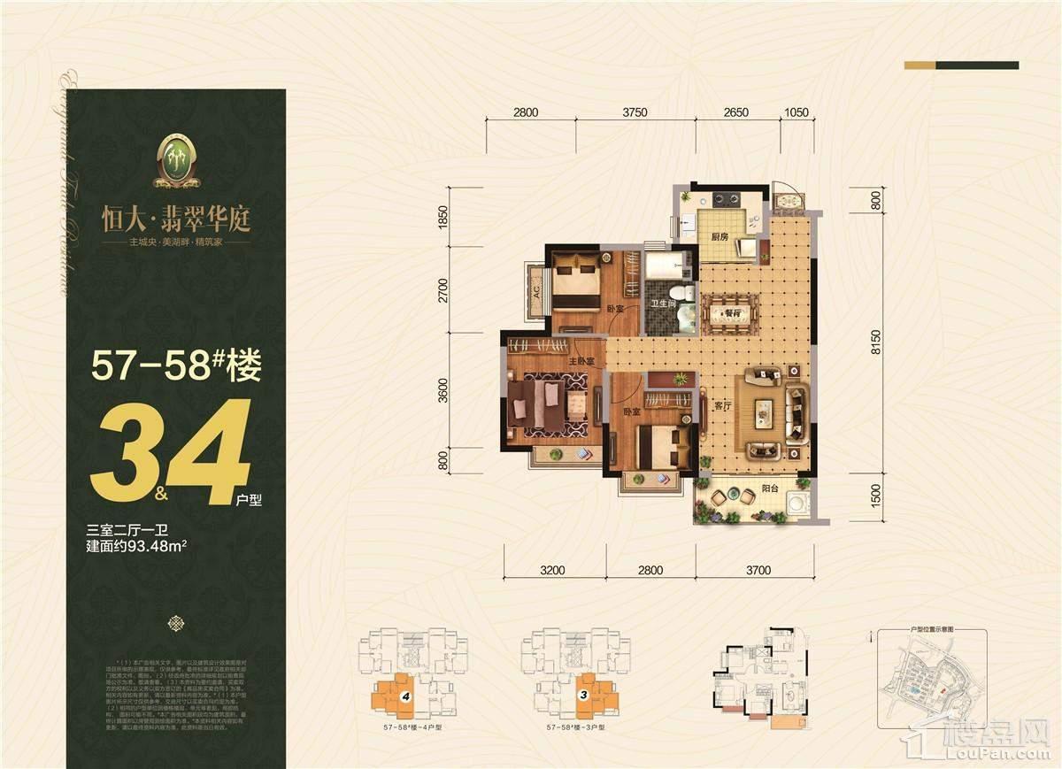 57-58#楼3&4户型