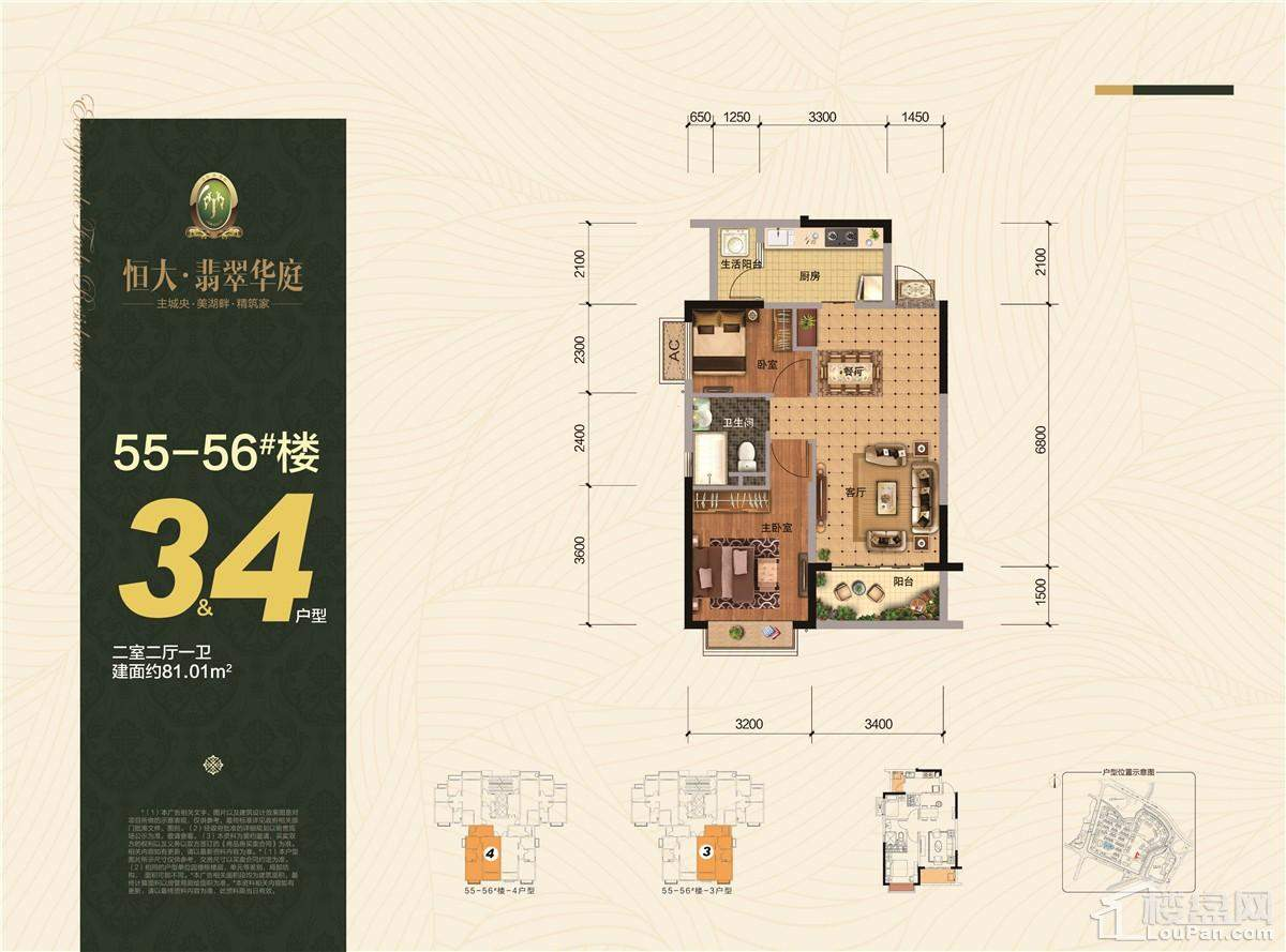 55-56#楼3&4户型