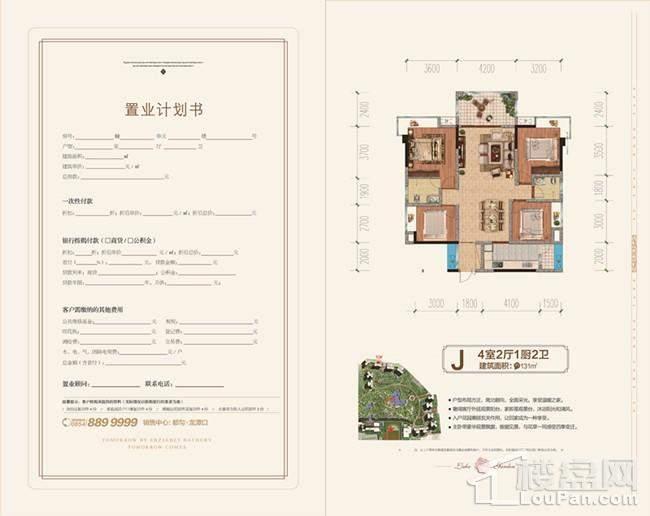 南州国际·清华苑3期户型图
