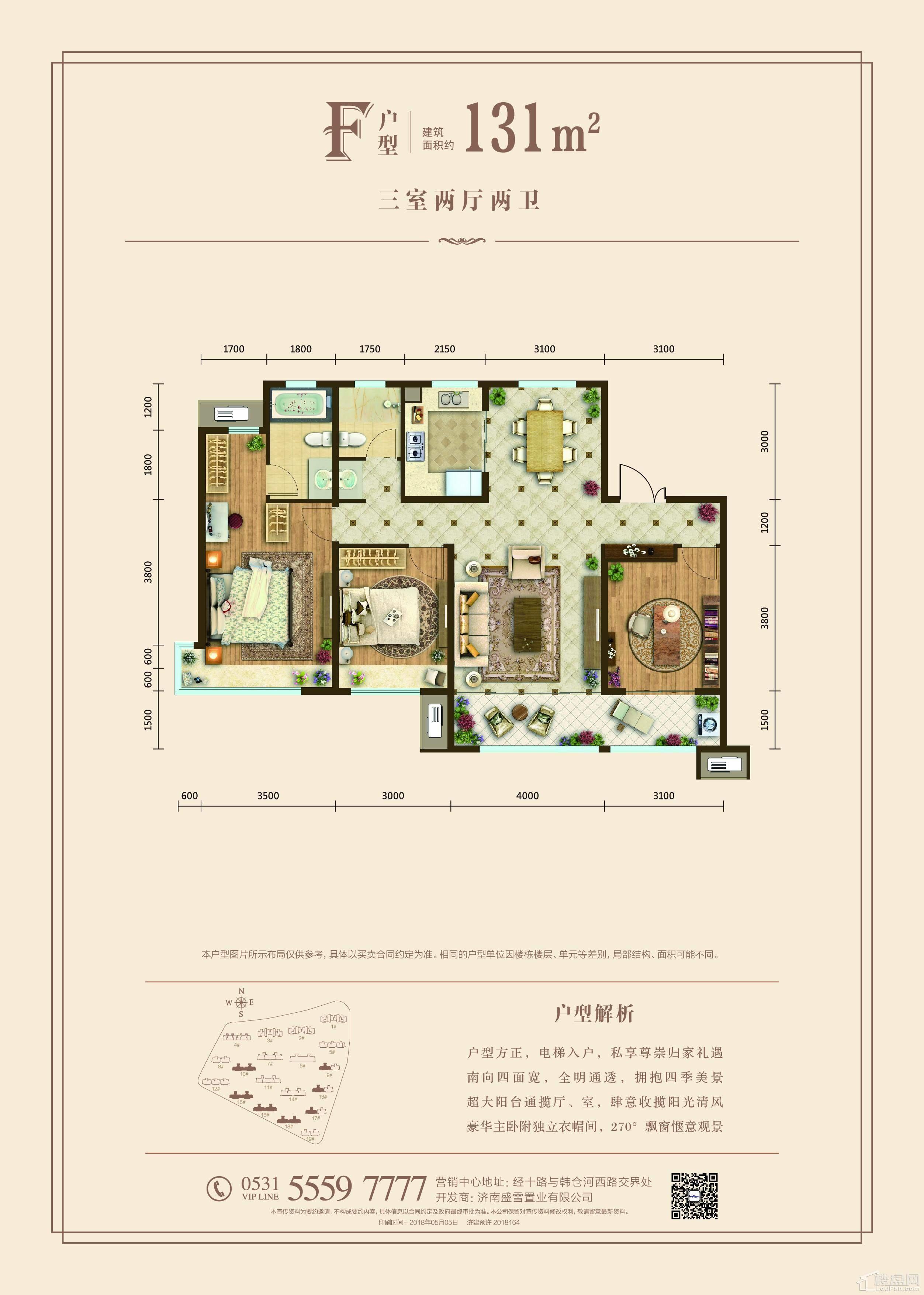 龙湖春江郦城户型图