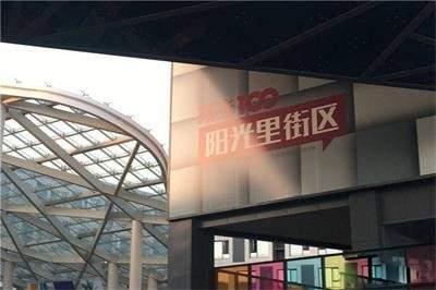 阳光100国际新城商铺