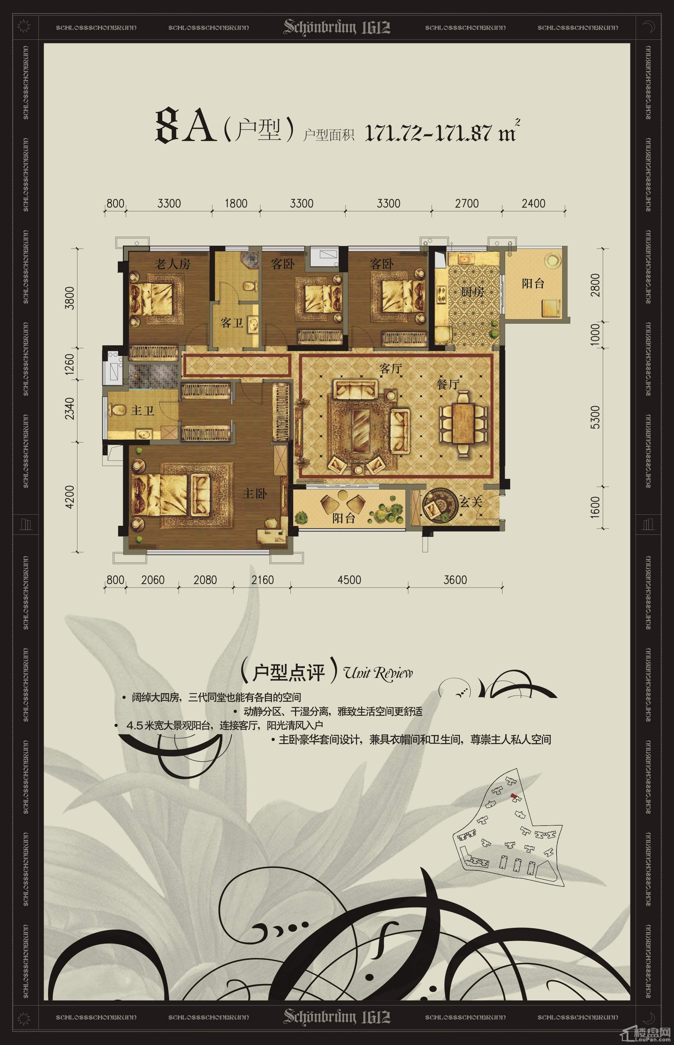 美泉1612 8#楼A户型图