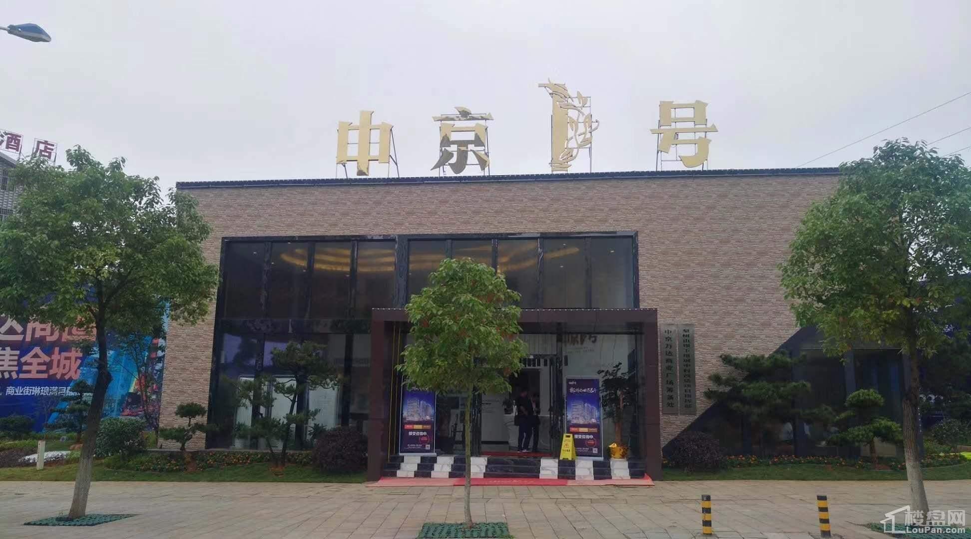 中京1号营销中心实景
