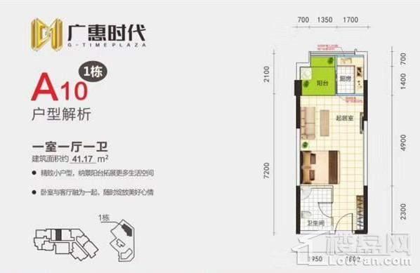 广惠时代1栋A10户型
