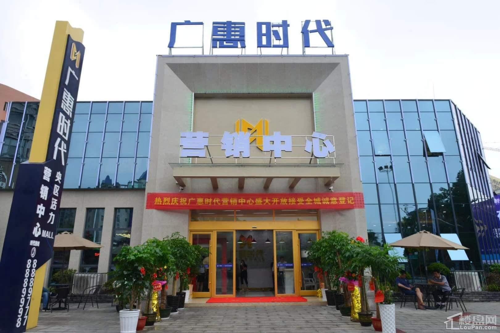 广惠时代营销中心实景图