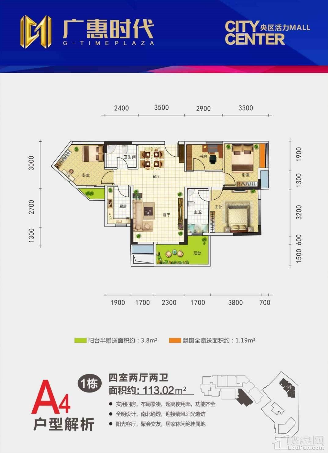 广惠时代1栋A4户型