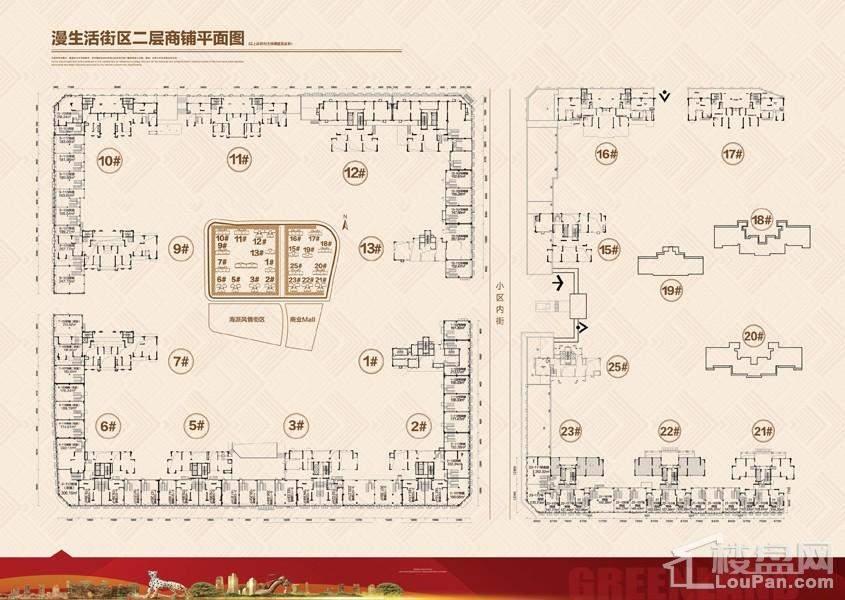绿地中央广场二层商铺平面图
