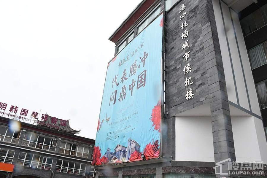 杜鹃王温泉人家实景图