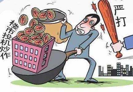 辽宁发布楼市新规:抑制房价 严厉打击炒房、囤房