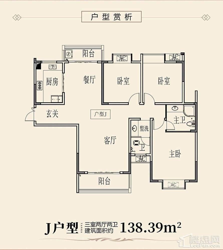 天凯荣昌府J户型