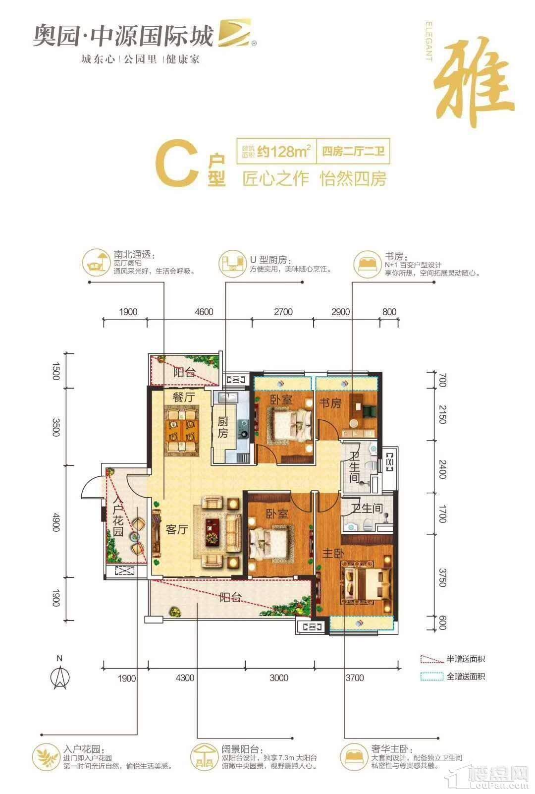 奥园·中源国际城20栋C户型