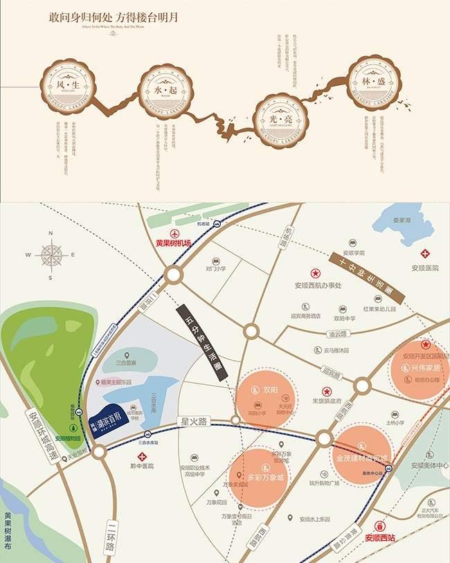 黄铺湖滨首府位置图