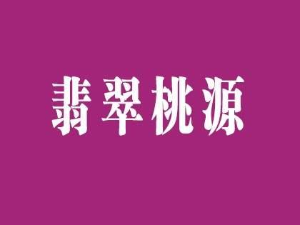 碧桂园·翡翠桃源