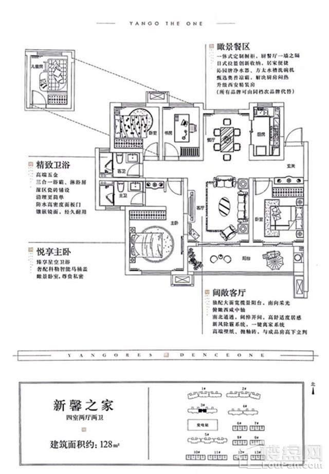 阳光城壹号官邸户型图