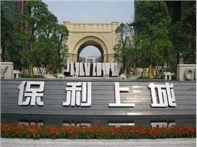 龙江保利上城