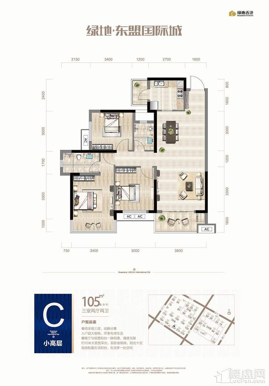 绿地东盟国际城20#楼C户型(小高层)