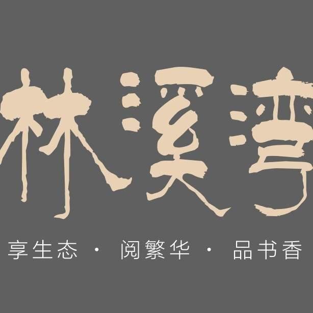 中耀·林溪湾