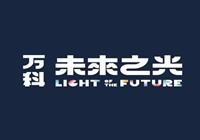 扬州万科未来之光高清图