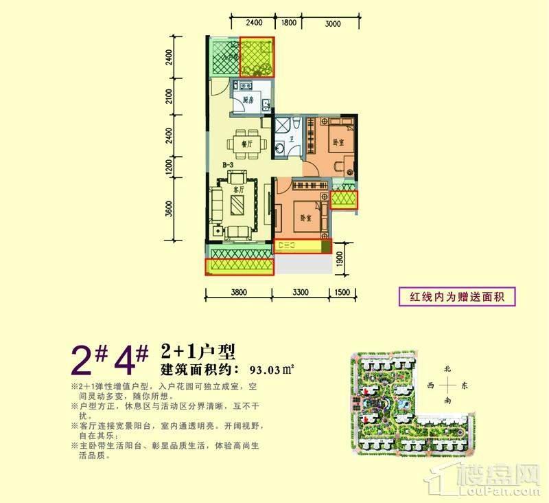 2#/4#楼2+1户型