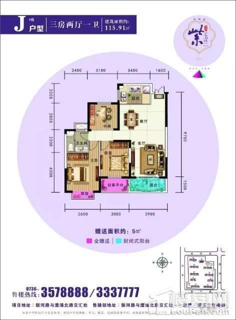 紫玉兰五期J户型