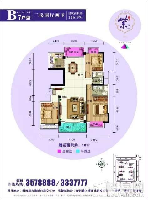 紫玉兰五期B7户型
