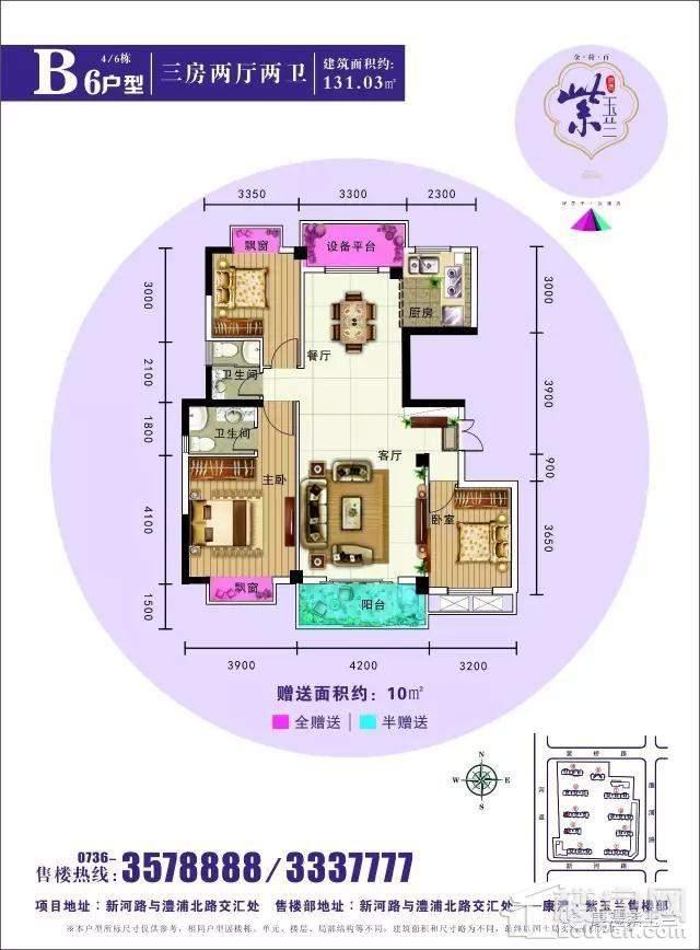 康澧紫玉兰五期B6户型