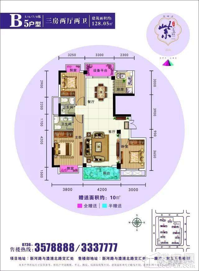 康澧紫玉兰五期B5户型