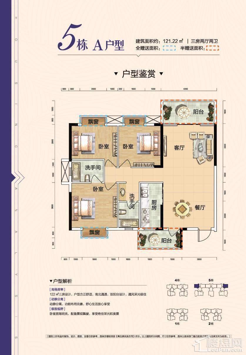 东升·丹桂园5栋A户型