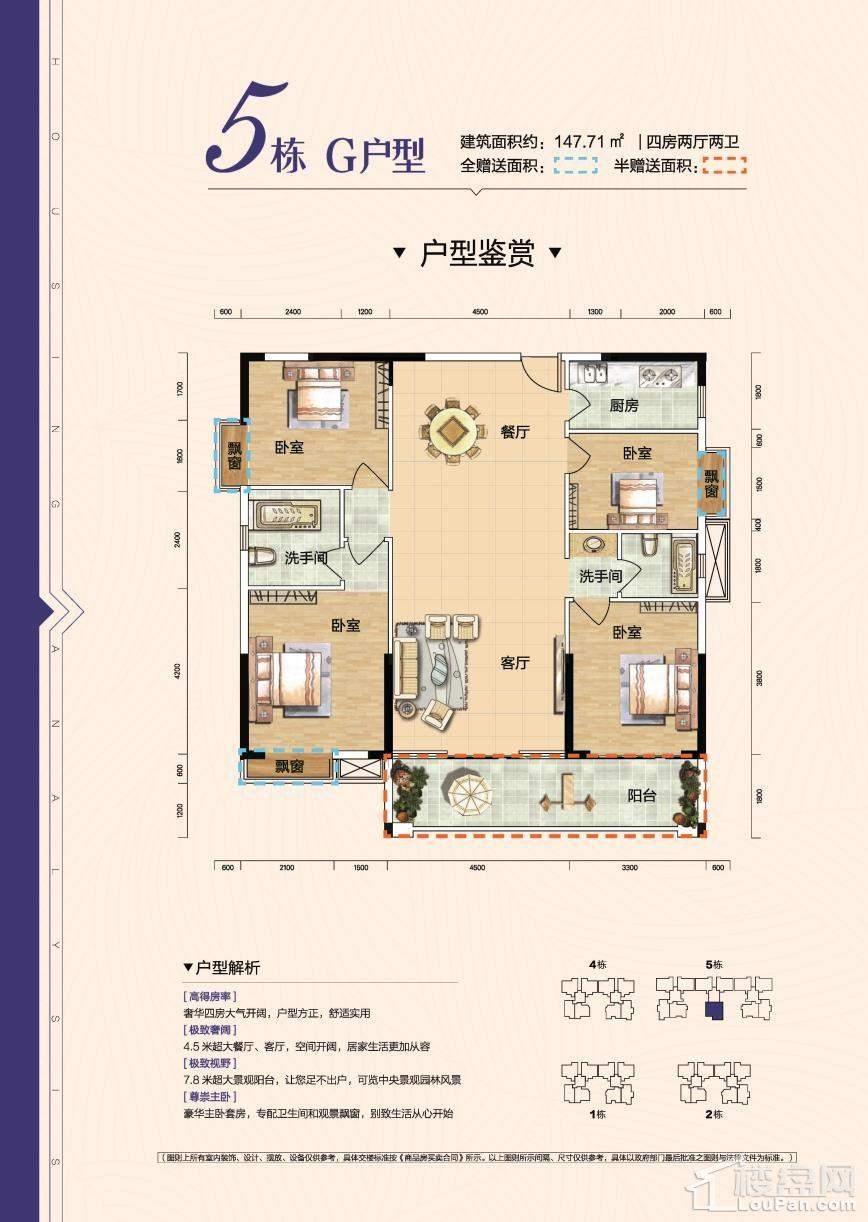 东升·丹桂园5栋G户型