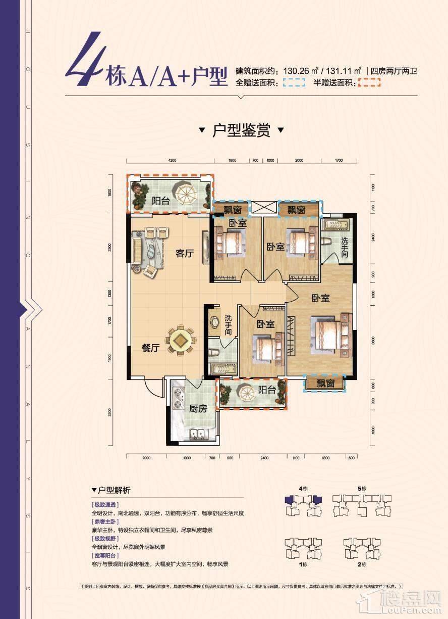 东升·丹桂园4栋A户型