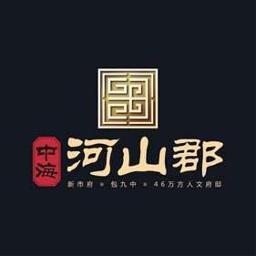 中海·河山郡