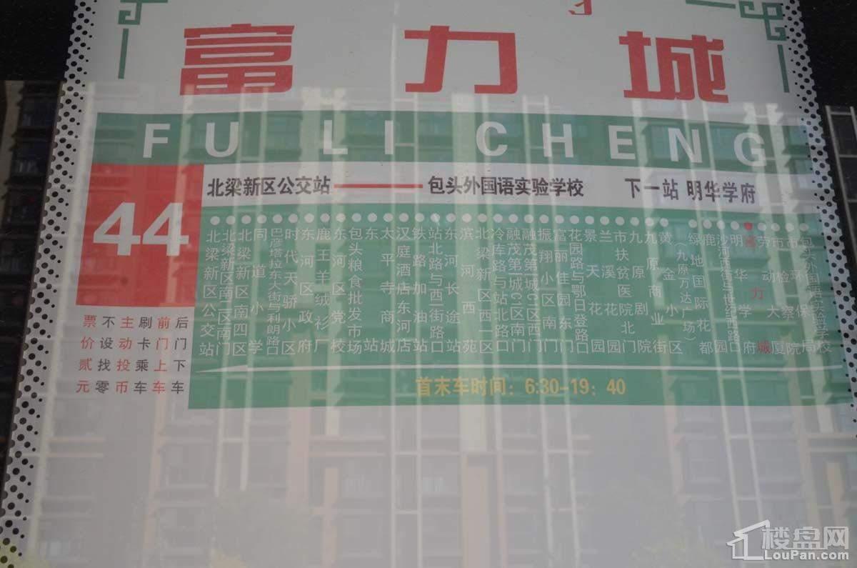 富力城五期配套图